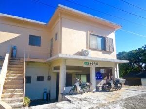 宝島の民宿とから荘